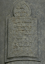 An Arabic plaque which can be seen on the exterior of Palermo cathedral. can anyone translate it? Answers in the comments box, please!
